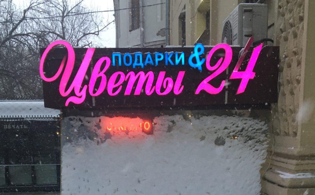 Цветы с доставкой по Петербургу недорого