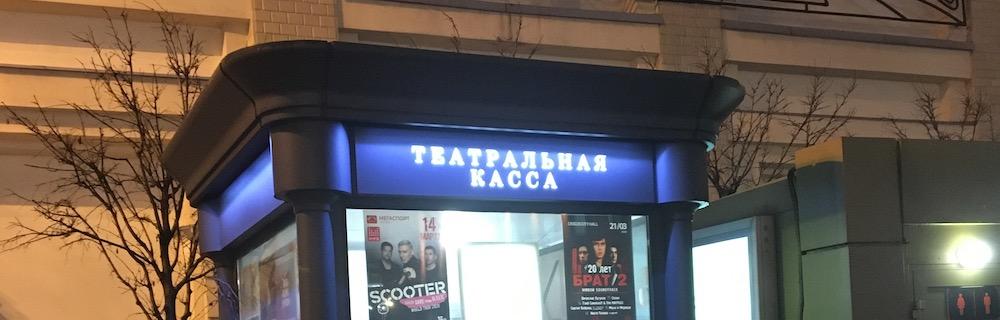 Театральная касса