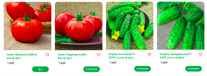 Семена дёшево