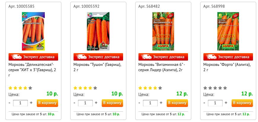 Заказ семян